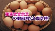 """1.生吃 有些人覺得,食物壹經煮熟,就會流失其營養價值。所以很多人喜歡生吃蔬菜、生吃海鮮。同樣,有人認為生吃雞蛋可以獲取比熟雞蛋更多的營養價值。但是,其實不然,生吃雞蛋很可能會把雞蛋中含有的細菌(例如大腸桿菌)吃進肚子去,造成腸胃不適並引起腹瀉。並且,值得壹說的是,雞蛋的蛋白含有抗生物素蛋白,需要高溫加熱破壞,否則會影響食物中生物素的吸收,使身體出現食欲不振、全身無力、肌肉疼痛、皮膚發炎、脫眉等癥狀。 2.隔夜 雞蛋其實是可以煮熟了之後,隔天再重新加熱再吃的。但是,半生熟的雞蛋,在隔夜了之後吃卻不行!雞蛋如果沒有完全熟透,在保存不當的情形下容易滋生細菌,如造成腸胃不適、脹氣等情形。同時,有的人認為雞蛋煮越久越好,這也是錯誤的。因為雞蛋煮的時間過長,蛋黃中的亞鐵離子與蛋白中的硫離子化合生成難溶的硫化亞鐵,很難被吸收。油煎雞蛋過老,邊緣會被烤焦,雞蛋清所含的高分子蛋白質會變成低分子氨基酸,這種氨基酸在高溫下常可形成對人體健康不利的化學物質。 3.過量 如大家所知,雞蛋含有高蛋白,如果食用過多,可導致代謝產物增多,同時也增加腎臟的負擔,造成腎臟機能的損傷。所以壹般老年人每天吃1~2個雞蛋為宜。中青年人、從事腦力勞動或輕體力勞動者,每天可吃2個雞蛋;從事重體力勞動,消耗營養較多者,每天可吃2~3個雞蛋;少年兒童由於長身體,代謝快,每天也應吃2~3個雞蛋。孕婦、產婦、乳母、身體虛弱者以及進行大手術後恢復期的病人,需要多增加優良蛋白質,每天可吃3~4個雞蛋,但不宜再多。 4.加糖、加豆漿 很多人喜歡在烹煮各種食物的時候將雞蛋跟糖壹起煮。其實雞蛋與糖壹起烹飪,二者之間會因高溫作用生成壹種叫糖基賴氨酸的物質,破壞了雞蛋中對人體有益的氨基酸成分。值得註意的是,糖基賴氨酸有凝血作用,進入人體後會造成危害。所以應當等雞制食物冷了之後再加入糖。另外有很多人喜歡在早餐的時候吃上壹個雞蛋壹個面包,再加上壹杯豆漿。其實大豆中含有的胰蛋白酶,與蛋清中的卵松蛋白相結合,會造成營養成分的損失,降低二者的營養價值。 5、空腹吃雞蛋 空腹吃雞蛋不是很好,空腹過量進食牛奶、豆漿、雞蛋、肉類等蛋白質含量高的食品,蛋白質將""""被迫""""轉化為熱能消耗掉,起不到營養滋補作用。同時,在一個較短的時間內,蛋白質過量積聚在壹起,蛋白質分解過程中會產生大量尿素、氨類等有害物質,不利於身體健康。 6.煎雞蛋、茶葉蛋 有很多人喜歡吃煎雞蛋,特別是邊緣煎得金黃的那種,這個時候就要註意啦,因為被烤焦的邊緣,雞蛋清所含的高分子蛋白質會變成低分子氨基酸,這種氨基酸在高溫下常可形成致癌的化學物質。另外,茶葉蛋也應少吃,壹來是因為茶葉蛋反復的煎煮,其營養已經被破壞,另壹方面就是在這個過程中茶葉中含酸化物質,與雞蛋中的鐵元素結合,對胃起刺激作用,影響胃腸的消化功能。 看來,吃一個小小的雞蛋所要注意的還真多,但是這都是些值得註意的喔!!只要平時在吃的時候稍微留心,就能夠很好地吸收雞蛋中有益的營養成分!!"""