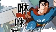 超人是對的!!!
