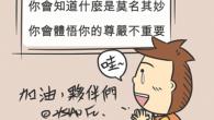 應該可以適用在台灣任何的服務相關行業….。 來源 : 小夫