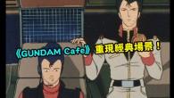 東京車站「GUNDAM Cafe」改裝成McDaniel HAMBURGERS,11月19日重新開幕。McDaniel HAMBURGERS是出現機動戰士Z鋼彈中的架空連鎖速食店,這次全新改裝粉絲們可以體驗動畫中的劇情喔! McDaniel HAMBURGERS的外觀 地點位於東京車站一番街(八重洲地下中央口改札横) 在動畫中,幽谷A.E.U.G.就是在這裡聚會,還有漢肯艦長曾經扮成店員、布萊德艦長吃漢堡等場景。 史雷加漢堡 700円 鋼彈起士漢堡 780円 量產型薩克漢堡酪梨口味 800円 噴射口保溫杯 7,800円含稅 另外還有鋼彈45周年特別企劃,RX-78-2鋼彈噴射口造型保溫杯。融合鋼彈世界觀與日本傳統技術,使用對人體最無害的TP270鈦金屬製造而成,保溫保冷效果絕佳。桐木盒上的圖案由大河原邦男設計。杯子燒製完成的色彩真的很漂亮!超想買回去當傳家之寶。 漢堡麵包皮看起來很有嚼勁,雖然價格有點貴還是會想試試看!畢竟能夠體驗動畫中的場景無價XD VIA.網路