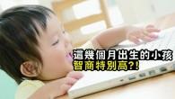 寶寶聰明不聰明,以及寶寶的智商高低,實際上與許多因素有關,那麼,你知道哪幾個月份出生的寶寶天生智商高嗎? 民間常常會有什麼時候懷孕好的說法,這種說法實際上並不是全無可信度的。 如果你想要生出健康聰明的寶寶,那麼,寶寶在幾月出生就十分重要。   科學家們經過多年的調查研究,分析了大量統計資料後認為,金秋或初冬時節出生的孩子,無論在智力還是在體力方面都比其他季節出生者更勝一籌, 以10、11、12月3個月內出生者更為顯著。 國外科學家們曾經調查了4500名大學一年級學生,發現在晚秋或初冬季出生的同學,其入學率是春、夏季節出生者的1.6倍。 我國科學家也曾對2400名科技人員和部分名人、專家的出生月份進行統計,發現在10、11、12月出生的人佔所有調查人數的前三位。  那麼,在其他月份出生的後代,智力是否受到影響呢? 回答是肯定。據美國醫生1957年的觀察,早發性癡呆患者大部分出生在1、2、3月(其受孕期為4、5、6月)。 科學家們還曾統計過名列《大英百科全書》的10832位英國名人,發現6、7、8月出生的人數較少(受孕期是8、9、10月),而1、2月(受孕期是4、5月)出生的名人更少,百分比更低。  對於這種現象,一般認為,人類大腦皮層形成的關鍵時期是在懷孕後的第3個月,而大腦皮層的發育是否良好,關係到人智力的高低。 因此,懷孕的第3個月時要求充分而平衡的營養供應。 而4、5月懷孕,胎兒的大腦皮層形成期在7、8月,此時氣候炎熱,孕期食慾不佳,體力消耗過大,供給胎兒的營養成分急劇減少,導致胚胎的大腦發育不良。因此,4、5月受孕的人,智力在總體水平上低於其他月份的人。 不過,以上解釋只說明了為什麼4、5月受孕的人智力偏下的原因,卻無法揭示秋季、初冬出生的孩子為什麼更健康、更聰明的奧秘。 關於這一點,傳統中醫有其自己的看法。 中醫主張天人合一、天人相應,認為人體生長發育的規律應該與大自然的氣候節律同步,即符合「春生、夏長、秋收、冬藏」的規律。 因此,同房受孕的時間最好安排在深秋或初冬,即陰曆12月和次年的1、2月。此時腎氣閉藏,腎精充足,為胚胎提供了極好的生長發育場所與先天物質基礎。 到了春季,自然界生機蓬勃,人體氣血運行旺盛,胎兒的大腦受自然界生機的保護,接受向上升騰的氣血津液以潤養,故精血充聚於大腦,有利於大腦的發育 夏日里萬物茂盛,有利於胎兒身體其他部位的發育,到了秋天,自然界碩果滿枝,進入收穫季節,胎兒也已發育成熟,「瓜熟蒂落」,自然分娩。   因此,金秋或初冬季節出生的後代,正好處於自然規律的作用之下,「得四時天地之正氣」,所以會聰明、健康,易於適應天地的變化。 反之,如果「逆於四時陰陽」,受孕和出生季節與自然規律相悖,生出的後代的素質(包括智力與體力)就會相對差些。  孩子哪些方面跟遺傳有關遺傳是生物界的普遍現象,一個物種的個體產生同一物種的後代,每一物種的個體都繼承前代的各種基本特徵,這就是遺傳。 概括地說,遺傳就是父母通過生育過程把遺傳物質(基因)傳遞給子女,使後代表現出同親代相似的性狀,比如體態、相貌、氣質、音容等。...