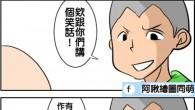 阿啾繪圖同萌粉絲團~幫忙按個讚吧!!! 來源 : 阿啾