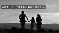 如果有一天,生你養你的兩個人都走了  這世間 就再沒有任何人會毫無保留地真心真意地疼愛你了。  所以,孩子們啊! 當你們再去回憶和父母在一起的一點一滴的時候, 是不是會淚流滿面? 是不是在父母的墳前哭得肝腸寸斷? 沒事的時候要常回家看看,看看父母。 他們只需要你們回家而已, 別把時間都花費在娛樂上面, 那些娛樂場所的朋友不值得你去深交。 請記住,酒吧不是你的家,KTV也只是消遣而已。 別讓父母眼睛望穿了,卻還看不到你們。 父母與子女的關係是血濃於水的親情。 還有哪種情會比父母之情來得深厚? 想必很多子女對父母的感情都沒有父母對待子女的一半深厚吧! 孩子們啊,你們光光地來到了這個世界上,  從小到大, 父母為你們洗過無數次的澡, 為你們洗過無數次的衣服; 你們不會走路,他們牽著你們的小手過馬路; 你們不吃飯,他們就餵飯給你們吃, 等到把你們餵飽了,飯菜都涼了。  但你們呢? ...