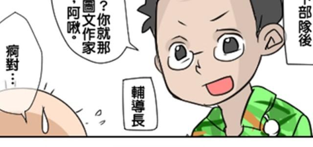 阿糟糕他會看到,輔導長真是太棒了 heart 表情符號 阿啾繪圖同萌粉絲團~幫忙按個讚吧!!! 來源 : 阿啾