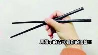 近日,微博上熱傳一張筷子正確用法圖片,看后,有網友點贊說,原來拿筷子還有正確用法,真是漲姿勢! 但也有網友調侃,這個正確辦法太難學,有強迫症的人,是要餓死的節奏嘛? 今天就帶來這你以為你懂,可能你不真懂的筷子神技能! 圖中解析了五指握筷子的具體姿勢,共有7個要領,分別是:    1、手握筷子前,要先將兩根筷尖對齊;    2、使用時只動筷子上側;   3、使用拇指、食指和中指3根手指頭輕輕將筷子拿住;    4、拇指要放在食指的指甲旁邊;    5、無名指的指甲墊在筷子下面;    6、拇指和食指的中間夾住筷子將其固定住;   ...