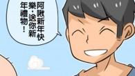 … … … 幹!!沒頭髮!!! Orz 阿啾繪圖同萌粉絲團~幫忙按個讚吧!!! 來源 : 阿啾