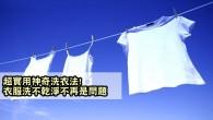 衣櫃裡有好幾件衣服都泛黃,總以為是沒洗乾淨!現在終於知道了,並且有對付的方法,很高興!  洗衣小竅門集錦:  1、清洗白衣、白襪 白色衣物上的頑漬很難根除,這個時候取一個檸檬切片煮水後把白色衣物放到水中浸泡,大約15分鐘後清洗即可。  2、清洗衣物怪味 有時衣物因晾曬不得當,會出現難聞的汗酸味,取白醋與水混合,浸泡有味道的衣服大約五分鐘,然後把衣服在通風處晾乾就可以了!  3、輕鬆去除衣服上筆印 首先把酒精均勻地灑在衣服的筆印上,酒精要選用濃度不小於75%的醫藥用酒精。 要記得把倒了酒精的這一面衣服向上放,不要接觸到衣服的其他它面,否則筆印顏色可能會染到衣服的其他部分。  準備好大半盆水,接下來將滿滿兩瓶蓋的漂白水倒在了清水中,稍做攪拌,再加少許的洗衣粉,讓洗衣粉能充分溶於水中。 將衣服完全浸泡在水里,時間是二十分鐘。清洗衣服,一點印記也沒有了!  衣物沾到筆圓珠筆痕跡另外還有一個辦法解決:那就是別急著把衣服下水,而是先用汽油洗一洗沾到的部分再洗。  4、清洗衣服上的醬油漬 辦法一:首先把沾上污漬的地方用水浸濕,然後再撒上一勺白糖,用手揉搓。我們可以看到一部分醬油跡已經沾到了白糖上,然後用水清洗,可除去漬。  辦法二:將白背心浸濕後,在沾有醬油漬的地方塗上蘇打粉,10分鐘後用清水洗淨,即可除掉醬油漬。  5、清洗衣服上油漆 衣服上蹭到油漆該怎麼辦呢?方法就是把清涼油抹到粘有油漆的部位,因為清涼油裡所含的物質可溶解油漆,之後在沖洗乾淨即可。 若沾上水溶性漆(如水溶漆、乳膠漆)及家用內牆塗料,及時用水一洗即掉;若尼龍織物被油漆沾污,可先塗上豬油揉搓,然後用洗滌劑浸洗,清水漂淨。  6、清洗草漬 您需要準備一百克食鹽,另外您還需要準備1000克清水。把水倒入容器中,用手攪勻,將沾有草漬的衣服放入盆中,...