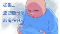 胖到崩潰ing ———– 來源: 謝謝你的觀賞與支持!更多資訊與消息都在粉絲團喔!