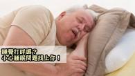 你是否有過入睡時因身邊另一半「打呼」而被吵醒的經驗?或其實自己本身就是個「鼾聲製造者」?「打呼(發出鼾聲)」為人體於睡眠時全身肌肉鬆弛,呼吸道空間狹窄、呼吸氣體流量受限所致。為瞭解國人睡眠時的「打呼情形」,Pollster波仕特即時線上市調網針對1,448位13歲以上民眾進行調查。 Pollster波仕特線上市調網排除「不清楚自己睡眠情況」之受訪者108位(7.5%),詢問1,340位受訪者「請問您睡覺會『打呼(發出鼾聲)』嗎?」。調查結果顯示超過半數民眾於睡眠時有「打呼」之情形,其中「偶爾如此」者占多數,約為整體受訪者之33.3%,「經常如此」與「總是如此」則分別占17.2%與12.8%。雖然發出鼾聲在日常生活中看似無傷大雅,不過你知道「打呼」事實上也可能是「睡眠問題」的徵兆嗎? 長庚醫院睡眠中心曾指出,在臺灣具有打呼困擾者中約5%實為「阻塞性睡眠呼吸中止症(Obstructive Sleep Apnea Syndrome)」患者。其好發於男性、年長與肥胖者,於入睡時會出現呼吸道短時間完全性阻塞,睡眠當中易有窒息感或嗆醒,導致長期處於淺眠狀態而於白天疲憊嗜睡,甚至可能提升罹患高血壓、心臟病和中風等心血管疾病的危險。然而多數患者對於自身睡眠問題並無警覺,目前確診且受妥善治療者仍占少數,因此若發現自身或枕邊人出現「打呼」問題,宜多加注意是否具「睡眠呼吸中止症」疑似症狀,並盡早就醫診治。 此
