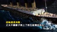 一艘遊輪遭遇海難,船上有對夫妻, 好不容易來到救生艇前,艇上只剩一個位子, 這時,男人把女人推向身後, 自己跳上了…救生艇。  女人站在漸沉的大船上, 向男人喊出了一句話…… 講到這裏,老師問學生: 「你們猜,女人會喊出什麼話?」    學生們群情激憤, 都說:「我恨你、我瞎了眼!」 這時老師注意到有個學生一直沒發言, 就向他提問,這個學生說: 「老師,我覺得女人會喊— 照顧好我們的孩子!」  老師一驚,問:「你聽過這個故事?」 學生搖頭: 「沒有,但我母親生病去世前,就是對我父親這樣說的!」  老師感慨道:「回答正確。」 輪船沉沒了,男人回到家鄉,獨自帶大女兒。 多年後,男人病故,女兒整理遺物時,發現了父親的日記。 原來,父親和母親乘坐遊輪時,母親已患了絕症, 關鍵時刻,父親衝向了那唯一的生機, 他在日記中寫道: 「我多想和你一起沉入海底,可是我不能。...