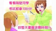 台灣不是沒天才,而是在成為天才以前就被教成了傻瓜 多元化教育 […]