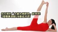 """穿著鉛筆裙及緊身褲時最令人在意的部位""""大腿內側""""。「裙子或褲 […]"""