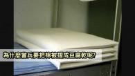 為什麼當兵要摺豆腐被? 當過兵的人都體驗過「摺棉被」這件事, […]
