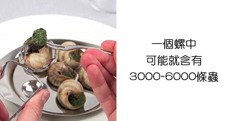 大驚!這六種「只要吃一口就會順道吞下6000條寄生蟲的食物」,居然是我們大家都絕對有吃過食物!  -