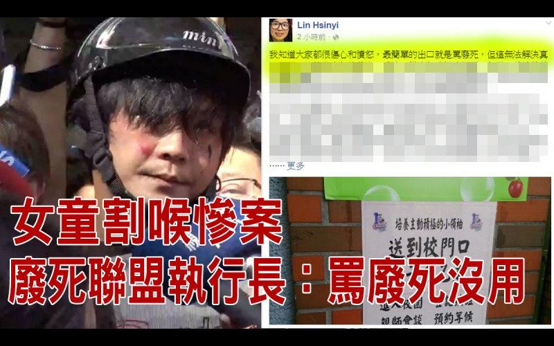 內湖女童斷頭案「廢死聯盟」執行長臉書PO文「一句話」讓台灣網友全部傻眼!這讓人不能接受啊!  -
