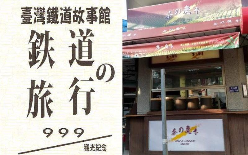 日本網友好奇《台灣の日文亂用問題》據說加個の就顯得很高檔……  -