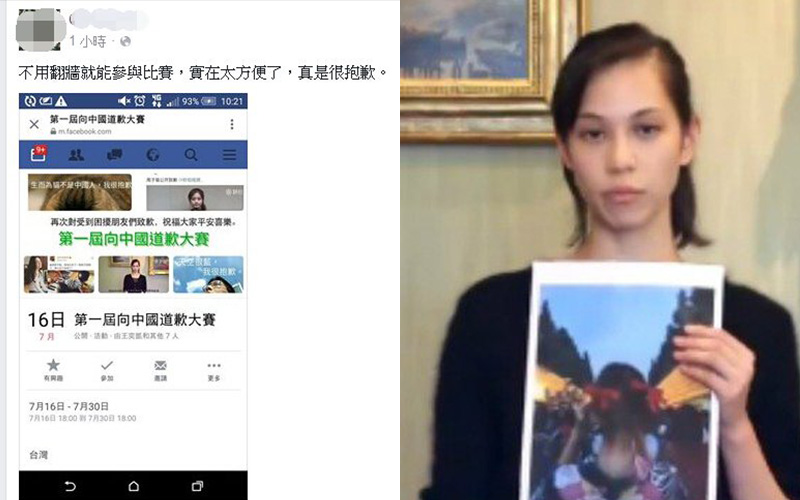 這麼愛人家道歉? 網友索性舉辦「第一屆向中國道歉大賽」 網友:抱歉沒把銀河系歸為你們的