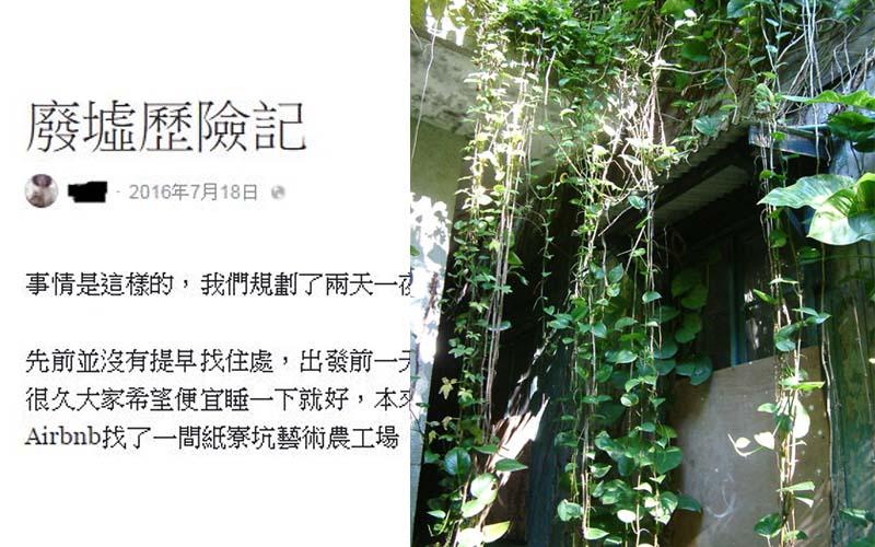 上網訂南投民宿,一到現場竟是一片廢墟!網友看完表示「其實人家網站說明沒騙你啊!」