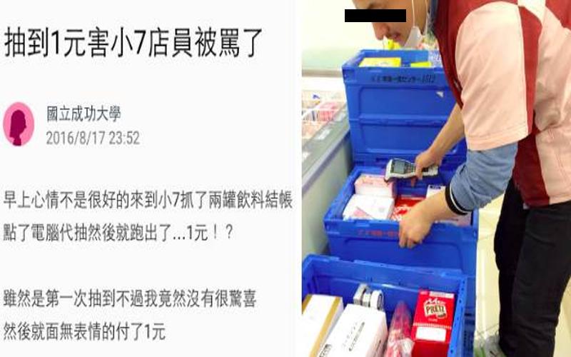 網友到小7買飲料時幸運的抽到1元優惠,但卻害店員被罵了...