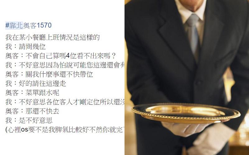 奧客一踏進餐廳就開始沒品耍腦殘,把服務生當傭人使喚,最後服務生不帶「任何髒字」完美擊敗!