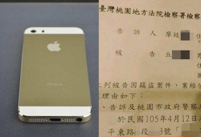人心險惡!撿到手機連絡失主歸還反而被告?....在台灣你該這麼做!