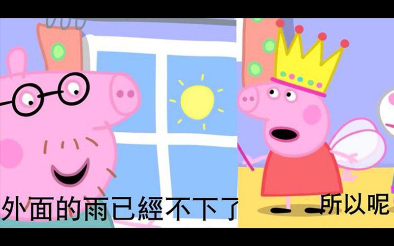 現在的小孩為什麼都這麼嗆?!看完這卡通讓你秒懂:佩佩豬根本是卡通界的嘴砲王
