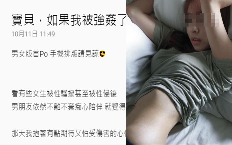 她問「如果我被強姦了你會怎麼樣?」,男友超狂回覆讓網友們笑哭了XD