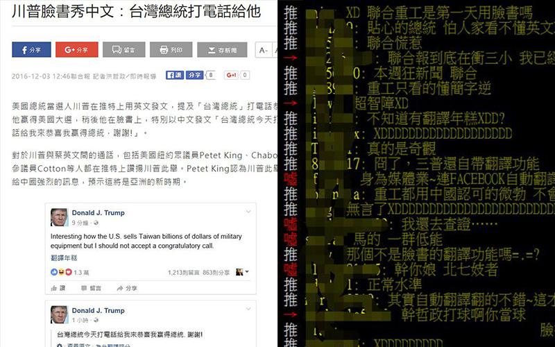 台灣記者狂出新高度!忘了自己按了翻譯年糕...竟還亂發成新聞「川普說中文」網友笑死狂備份:奇文共賞