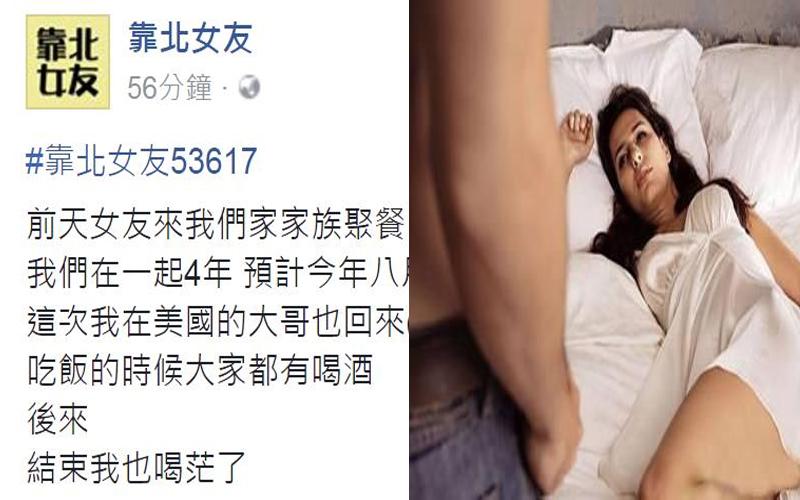 哥哥喝醉之後硬上自己女友!渣男男友卻想息事寧人還怪女友大驚小怪    網友大怒:畜生!