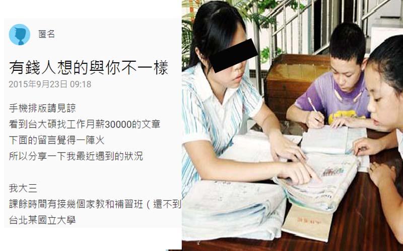 男大生剖析:台灣總很多人想當奴才,成就慣老闆!低薪都是自找的啊!